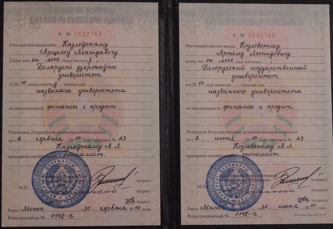 Репетитор по математике и физике в г Минск  окончил Белорусский Государственный Университет Белорусский Государственный